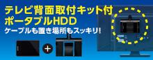 テレビ背面取り付けキット付ポータブルHDD