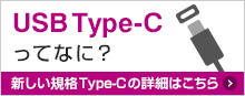 USB Type-Cってなに?