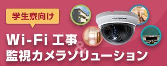 学生寮向けWi-Fi(無線LAN)工事&監視カメラ