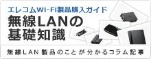 エレコムWi-Fi製品購入ガイド 無線LANの基礎知識