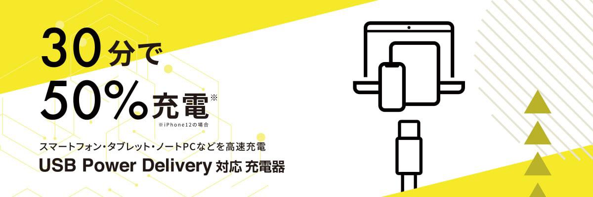 30分で50%充電!USB Power Delivery対応 充電器