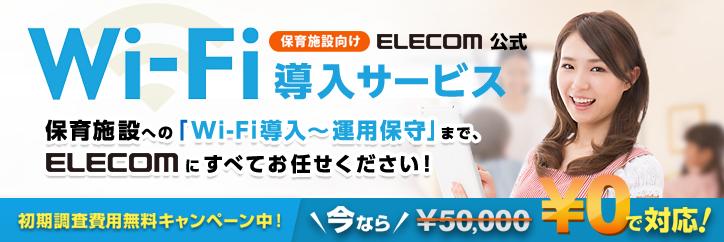 <保育施設>ELECOM公式Wi-Fi導入サービス