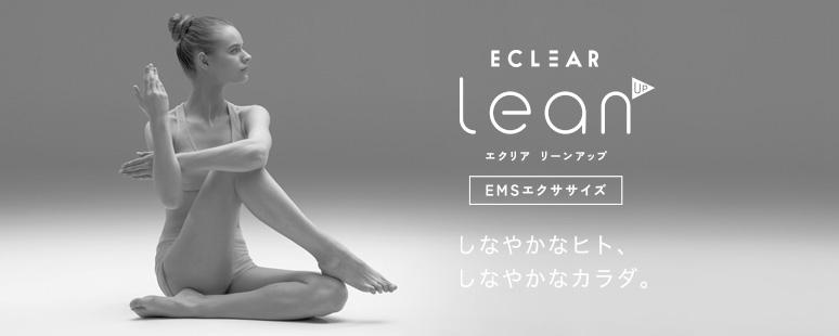 ECLEAR | erekomuekuria