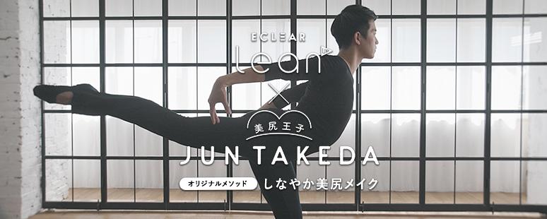 "ECLEAR leanup| We make ""flexible beautiful buttocks"" in ekuriarinappu"