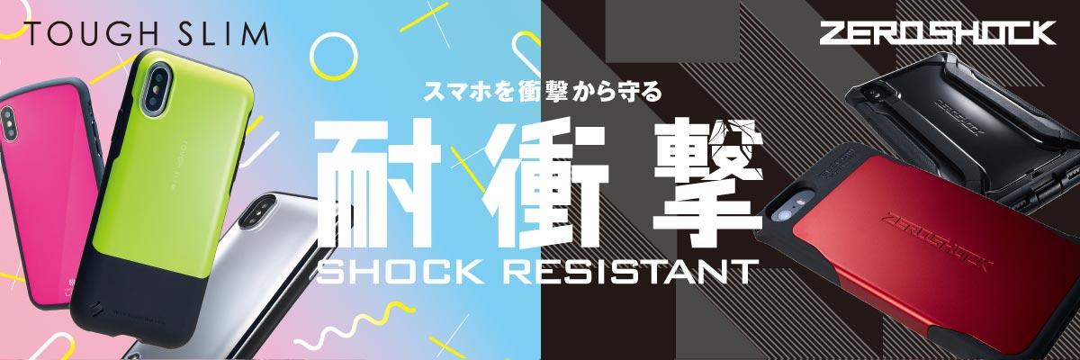 """Shock SHOCK RESISTANT which protects smartphone from shock-resistant-resistant"" (TOUGH SLIM| tough slim / ZEROSHOCK| zero shock)"