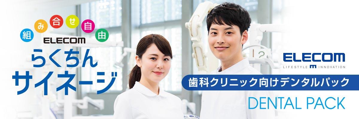 組み合わせ自由 ELECOM らくちんサイネージ 歯科クリニック向けデンタルパック
