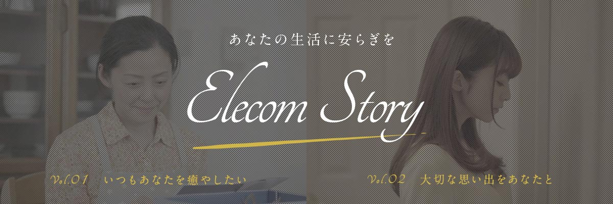 It is ELECOM STORY for ease in your life