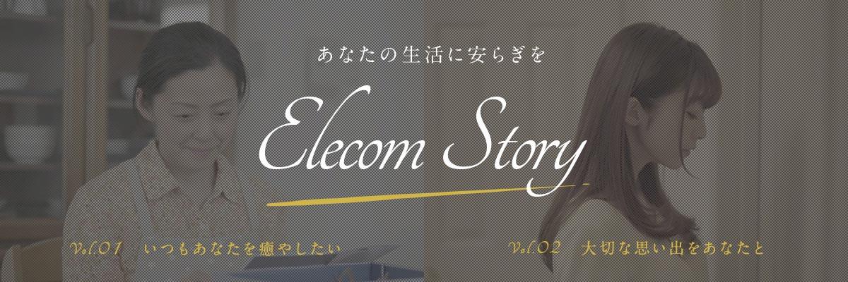 エレコムストーリー