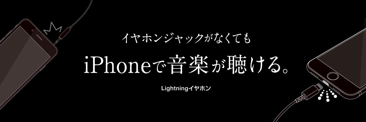イヤホンジャックがなくてもiPhoneで音楽が聴ける。Lightningイヤホン。