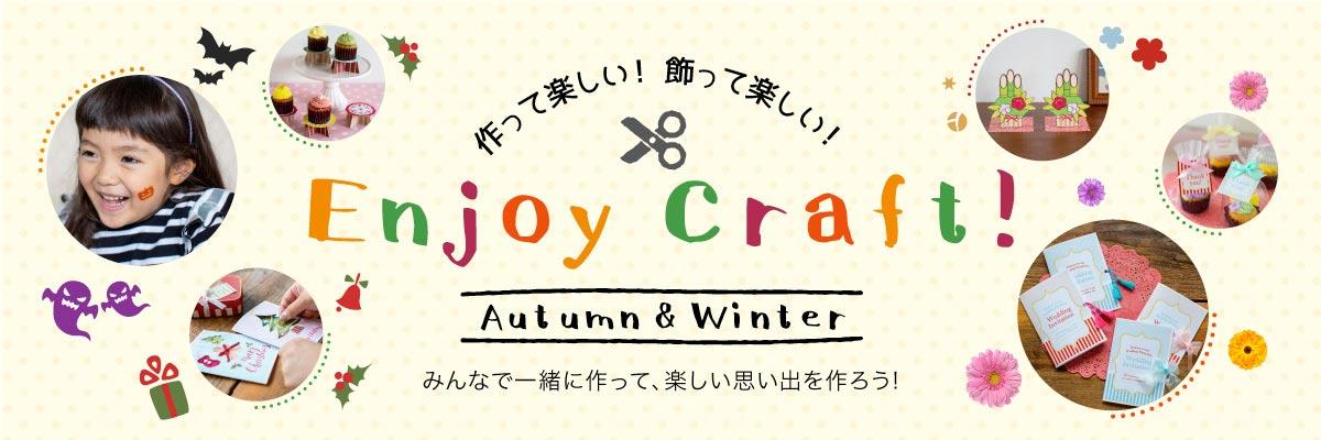 Product is fun! Decoration is fun! Enjoyment craft Autumn & Winter