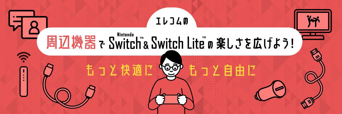 Nintendo Switch/Switch Lite 対応製品・周辺機器ピックアップ