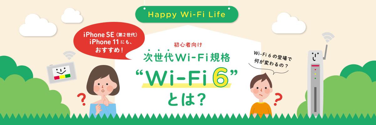 次世代Wi-Fi規格 Wi-Fi 6 とは?