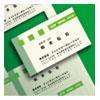 カード用紙 - 名刺カード