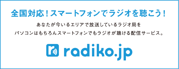 radico.jp where * asks for radio in smartphone