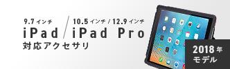 2017年モデル 10.5インチ・12.9インチ iPad Pro / 9.7インチ iPad 対応アクセサリ
