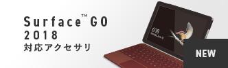 Surface™ Go 2018 対応アクセサリ