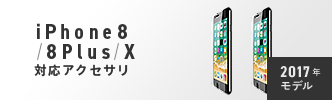 2017年モデル iPhone 7 / 7Plus 対応アクセサリ