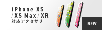 iPhone XS / XS Max / XR 対応アクセサリ