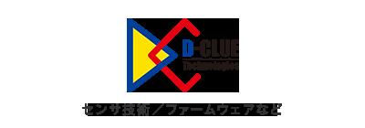 センシングネットワークシステムソリューション D-CLUE Technologiesのロゴ