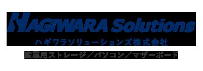 ハギワラソリューションズ株式会社のロゴ