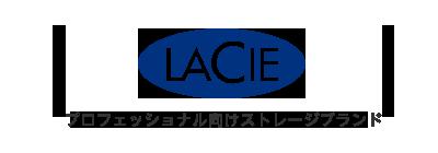 プロフェッショナル向けストレージブランド LACIE | ラシー