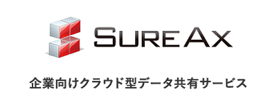 SUREAX シュアックス 企業向けクラウド型データサービス