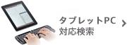 タブレットPC対応検索