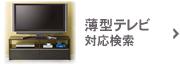 薄型テレビ対応検索