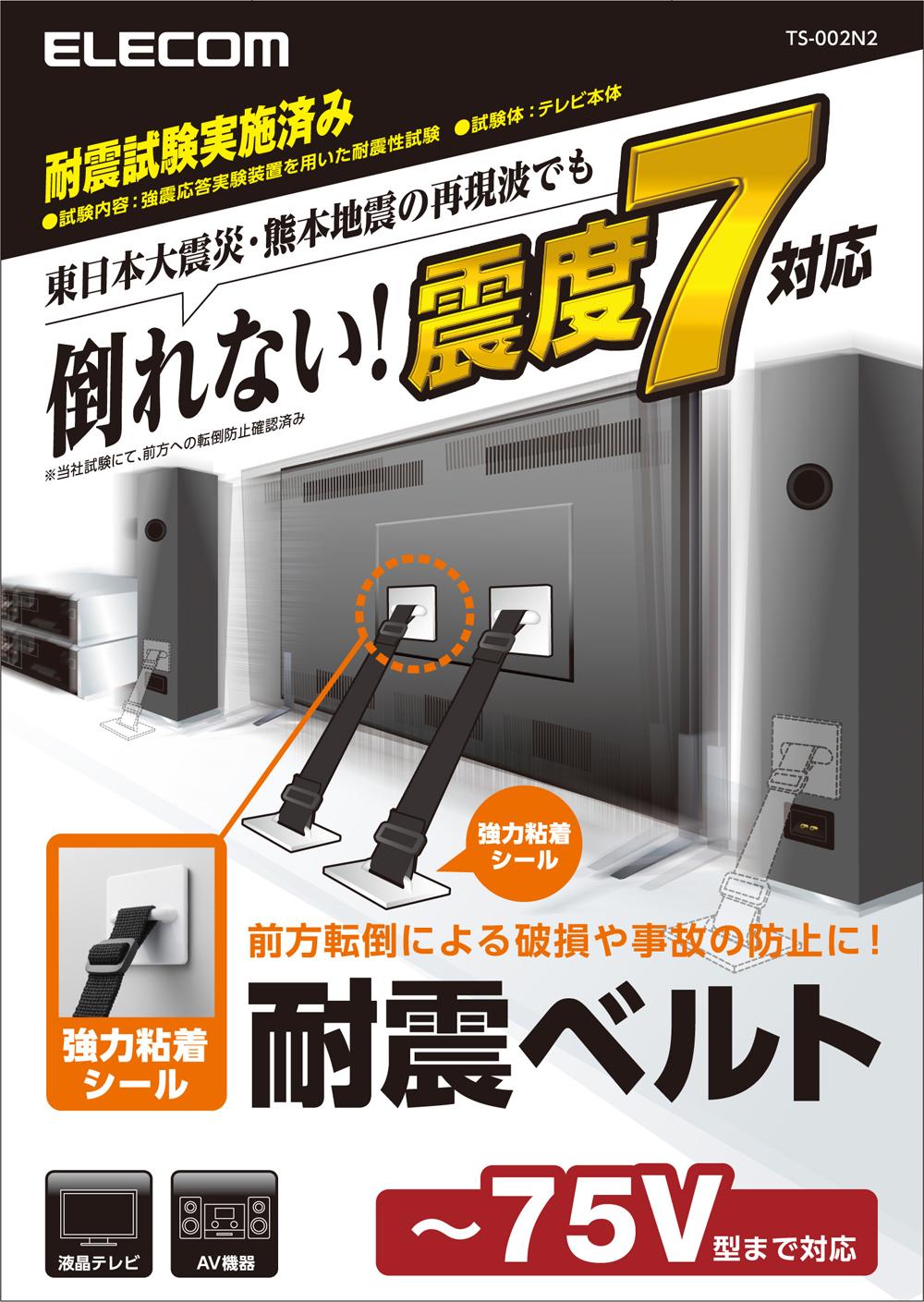 耐震 テレビ