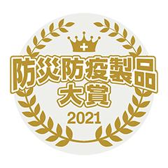 エレコムの防災LED付きモバイルバッテリーが「防災・防疫製品大賞®2021」を受賞しました