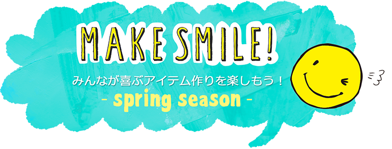 MAKE SMILE will enjoy making in item which all are pleased with! -spring season-