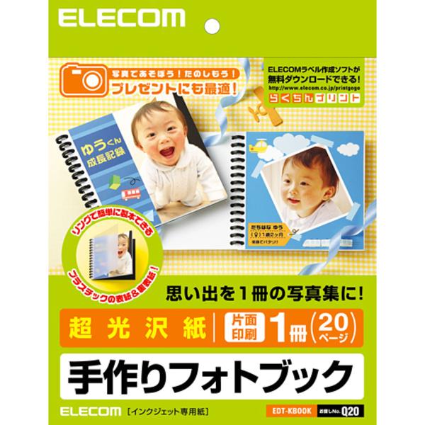 ELECOM 手作りフォトブック EDT-KBOOK