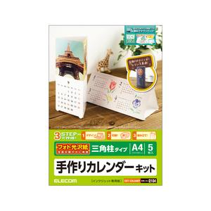 カレンダーキット(三角柱タイプ)光沢(EDT-CALA4KP)
