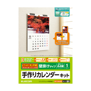 カレンダーキット(EDT-CALA4LK)