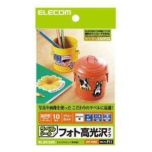 フリーカットラベル フォト光沢  (EDT-FHKK)