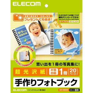 手作りフォトブック(EDT-KBOOK)