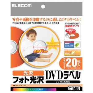 DVDラベル(フォト光沢)(EDT-KDVD1)