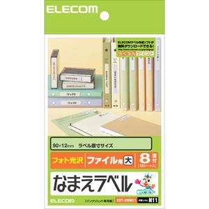 なまえラベル<ファイル用・大>(EDT-KNM11)