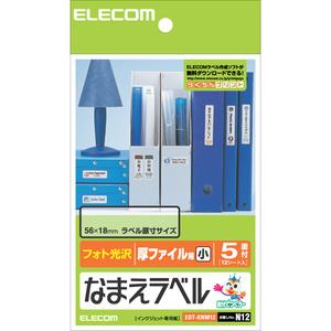 なまえラベル<厚ファイル用・小>(EDT-KNM12)