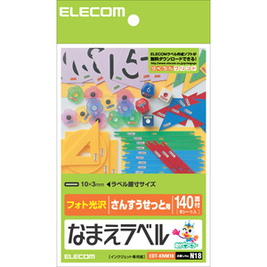 なまえラベル(EDT-KNM18)
