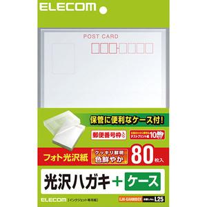EJH-GAH80BOX