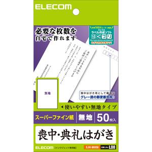 EJH-MHシリーズ