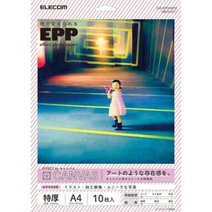 エフェクトフォトペーパー(キャンバス)(EJK-EFCVA410)