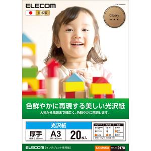 光沢紙 美しい光沢紙(EJK-GANA320)