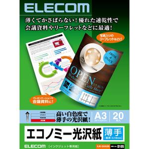 エコノミー光沢紙(EJK-GUA320)