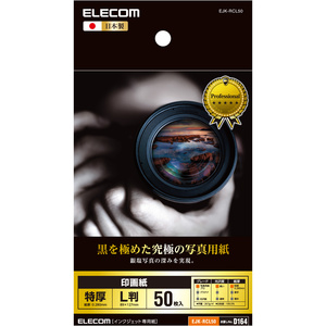 Photograph paper pro (EJK-RCL50) which was full of photographic paper black