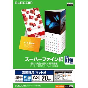 高画質用スーパーファイン紙(A3、厚手、片面20枚)(EJK-SAPA320)