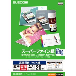 高画質用スーパーファイン紙(A3、厚手、両面20枚)(EJK-SRAPA320)