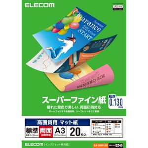 高画質用スーパーファイン紙(A3、標準、両面20枚)(EJK-SRHPA320)