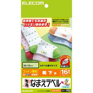 布用なまえラベル(靴下用)  (EJP-CTPL1)